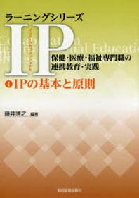 IP(インタ-プロフェッショナル)保健.醫療.福祉專門職の連携敎育.實踐 1