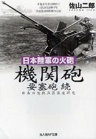 機關砲 要塞砲 續 日本陸軍の火砲 日本の陸戰兵器徹底硏究