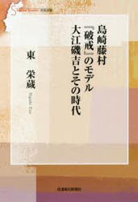 島崎藤村「破戒」のモデル大江磯吉とその時代