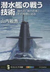 潛水艦の戰う技術 現代の「海の忍者」-その實際に迫る