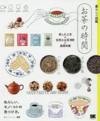 お茶の時間 樂しむ工夫×世界のお茶100×基礎知識 私らしい,モノ.コトの見つけ方.
