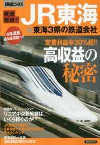 徹底解析!!JR東海&東海3縣の鐵道會社 最新鐵道ビジネス
