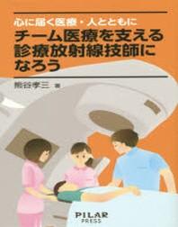 心に屆く醫療.人とともにチ-ム醫療を支える診療放射線技師になろう