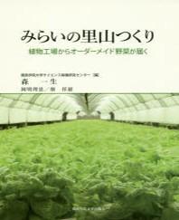 みらいの里山つくり 植物工場からオ-ダメイド野菜が屆く