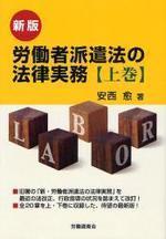 勞動者派遣法の法律實務 上卷