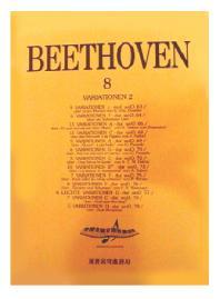 베에토벤 8(변주곡집 2)