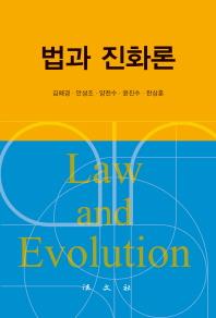 법과 진화론