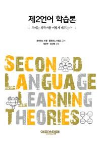 제2언어 학습론