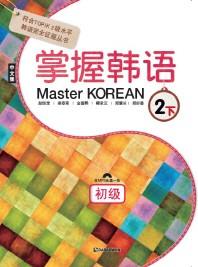 Master Korean. 2: 하(초급)(중국어판)