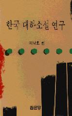 한국 대하소설 연구