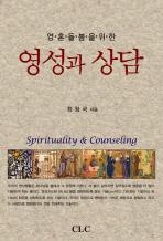 선교와 영적 전쟁