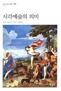 시각예술의 의미