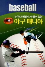 야구 매니아
