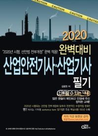 산업안전기사.산업기사필기(완벽대비.과년도 문제 중심)(2020)