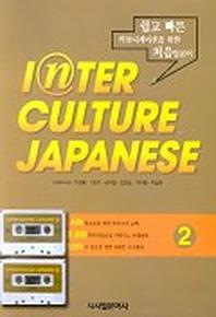 INTER CULTURE JAPANESE 2(CASSETTE TAPE 2개포함)