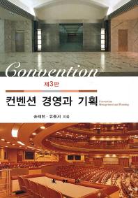 컨벤션 경영과 기획