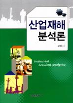 산업재해 분석론