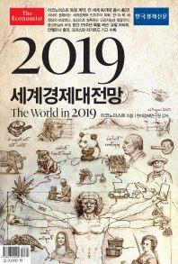 2019 이코노미스트 세계경제대전망