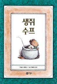 생쥐 수프