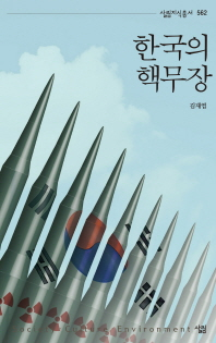 한국의 핵무장