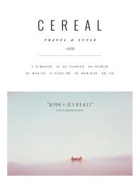 시리얼(Cereal) Vol. 10