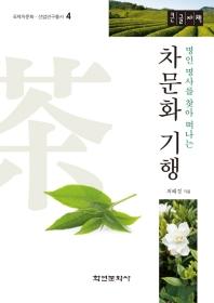 명인 명사를 찾아 떠나는 차문화 기행(큰글자책)