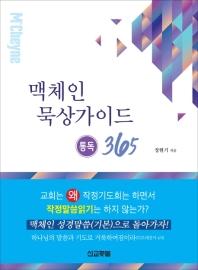 맥체인묵상가이드(통독365)
