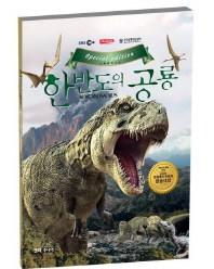 한반도의 공룡 스페셜에디션