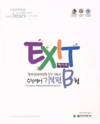 엑시트 수능영어(기본편 B형)(2013)