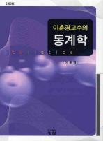 이훈영교수의 통계학(제3판)