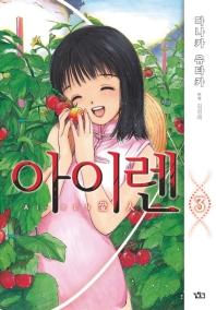 아이렌(Ai-ren). 3