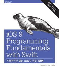 스위프트로 하는 iOS 9 프로그래밍