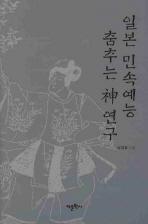 일본 민속예능 춤추는 신 연구
