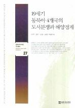 19세기 동북아 4개국의 도서분쟁과 해양경계