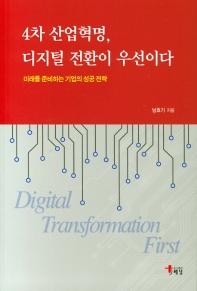 4차 산업혁명 디지털 전환이 우선이다
