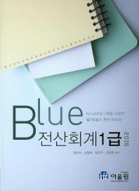 Blue 전산회계1급(2015)