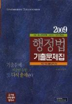 행정법 기출문제집(2009)