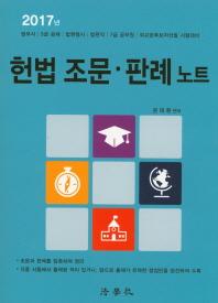 헌법 조문 판례노트(2017)