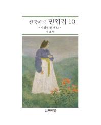 한국어역 만엽집. 10