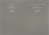 MMCA 현대차 시리즈 2019: 박찬경-모임 Gathering