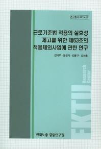 근로기준법 적용의 실효성 제고를 위한 제63조의 적용제외사업에 관한 연구