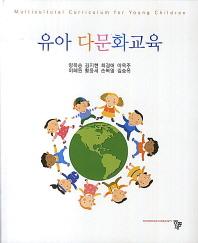 유아 다문화교육
