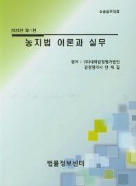 농지법 이론과 실무(2020)