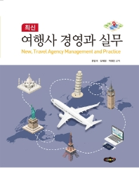 최신 여행사 경영과 실무
