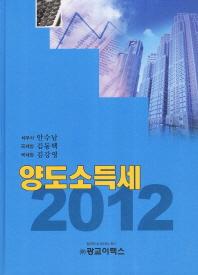 양도소득세(2012)