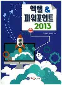 엑셀 & 파워포인트 2013