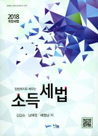 입법취지로 배우는 소득세법(2018)