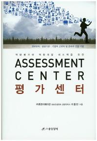 역량평가와 역량개발 피드백을 위한 평가센터(Assessment Center)