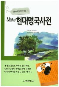 뉴 현대명국사전
