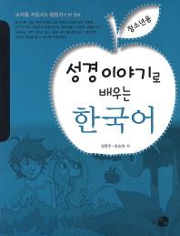 성경이야기로 배우는 한국어(청소년용)